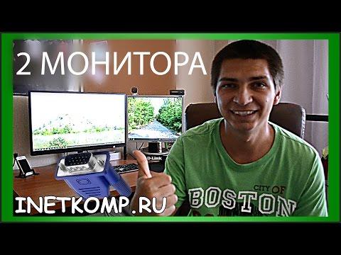 Как подключить 2 монитора к одному компьютеру windows 7
