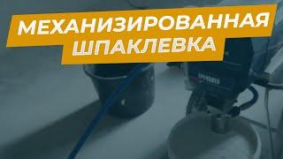 Ремонт квартир СПб. Механизированная шпаклевка.