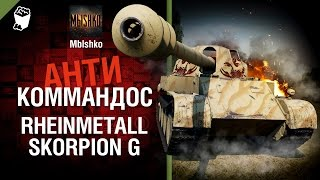 Rheinmetall Skorpion G - Антикоммандос №26 - от Mblshko [World of Tanks]