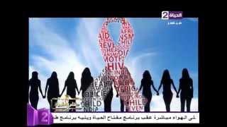 """مفتاح الحياة - تقرير ... """" اليوم العالمى لمرض نقص المناعة """" الايدز فيروس HIV """""""