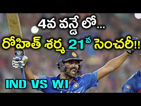 India Vs West Indies 2018, 4th ODI : Rohit Sharma Hits 21st Century | Oneindia Telugu