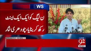 Ch Nisar Ali Khan Press Conference - 27 July 2017 - 92NewsHDPlus