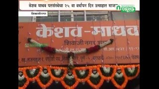 Next Generation News : Keshav Madhav Patsanstha