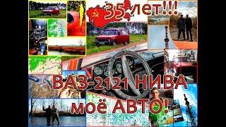 """Ваз-2121 """"НИВА"""" - моё АВТО!"""