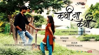 SoundHound - Kadhi Na Kadhi by Swapnil Bandodkar
