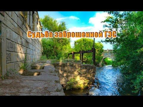 Заброшенная Троекуровская ГЭС