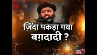 Hadsa :pakda gaya most wanted atanki Abu Bkra Al Baghdadi