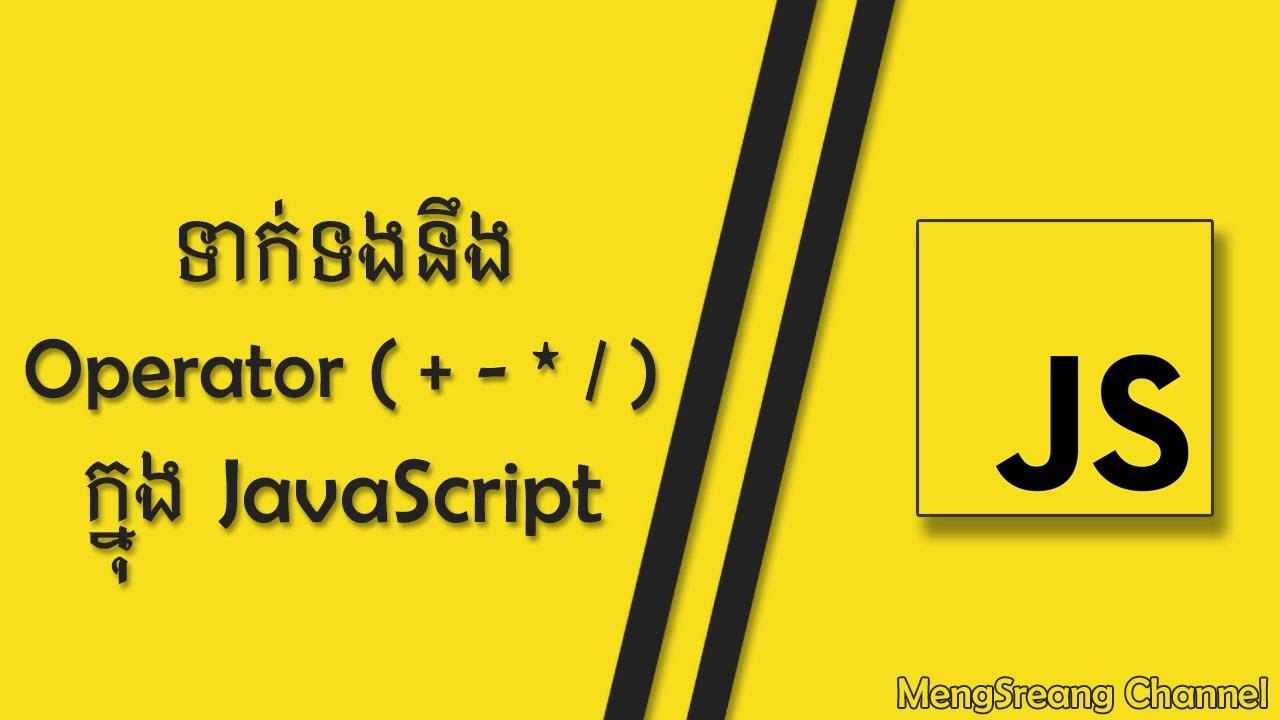 Operator (3) in JavaScript   MengSreang Channel