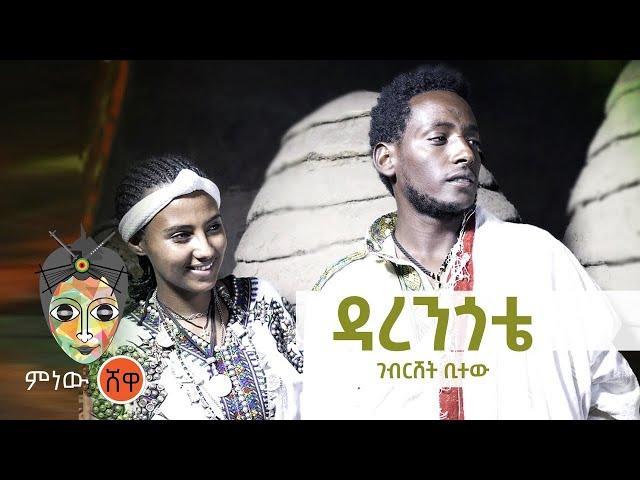 Ethiopian Music : Gebreshet Bitew ገብርሸት ቢተው (ዳረንጎቴ) - New Ethiopian Music 2021(Official Video)