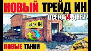 💥НОВЫЙ Trade-in💥УЖЕ В ИГРЕ! НОВЫЕ ТАНКИ НА ОБМЕН В World of Tanks