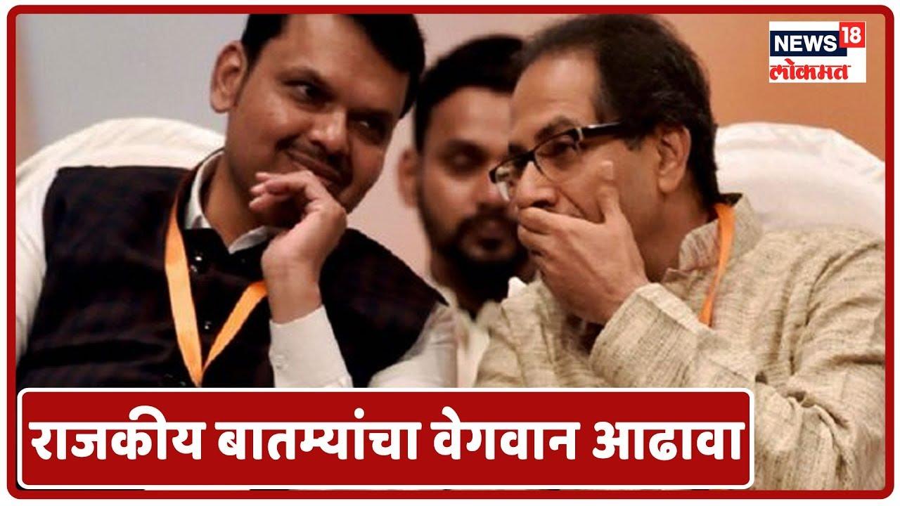 राजकीय बातम्यांचा वेगवान आढावा @ 4 PM News | Marathi News | 29 Oct 2019