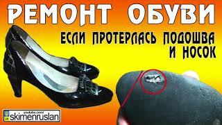 Ремонт Обуви - Сестра