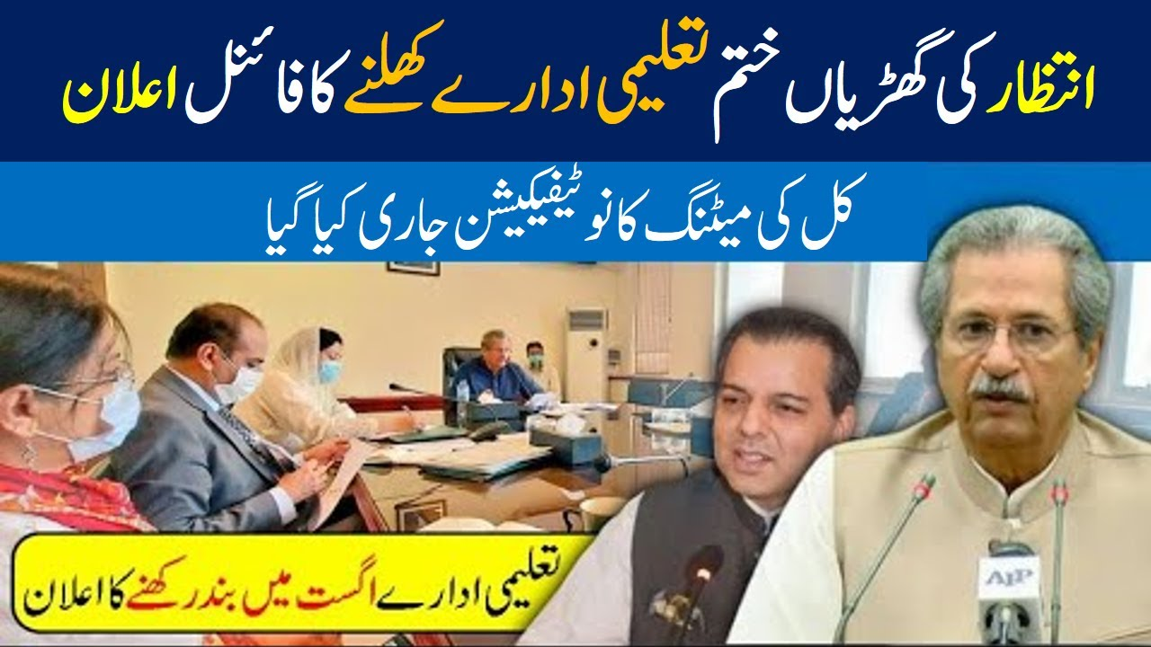 School,Colleges,Universities Opening New Date 2020 Shafqat Mahmood - Summer Vacation Extension News!