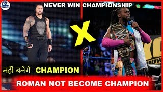 Why WWE Not Planned Roman Reigns vs Kofi Kingston For Championship in Year 2019