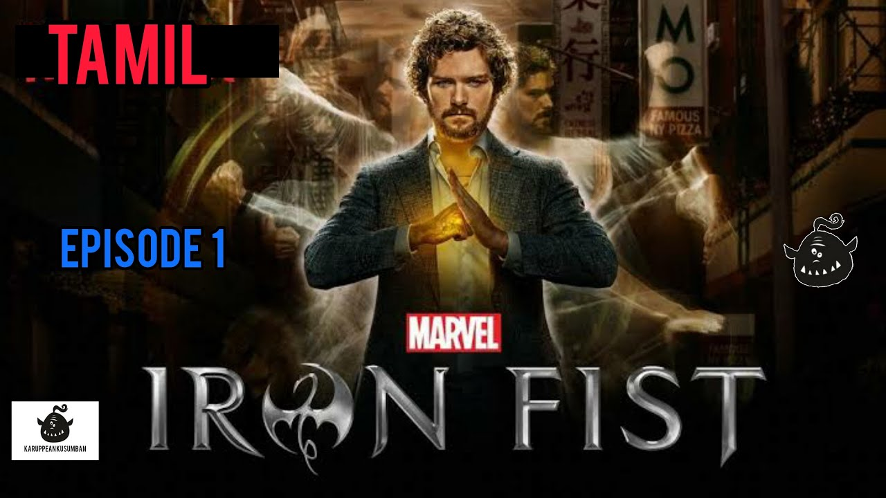 Download The Marvel's Iron Fist season 1 episode 1 explained in tamil   KARUPPEAN KUSUMBAN