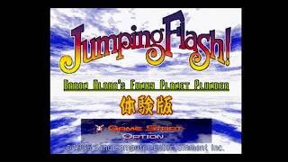 Jumping Flash (PurePure Vol. 0)