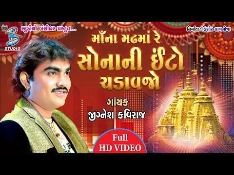 Jignesh Kaviraj 2018 - New Gujarati Dayro - New Song - Ma Na Madh Ma Sonani It