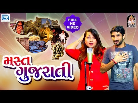 Mast Gujarati - Gaman Santhal, Kiran Gajera | FULL VIDEO | New Gujarati DJ Song 2017 | RDC Gujarati