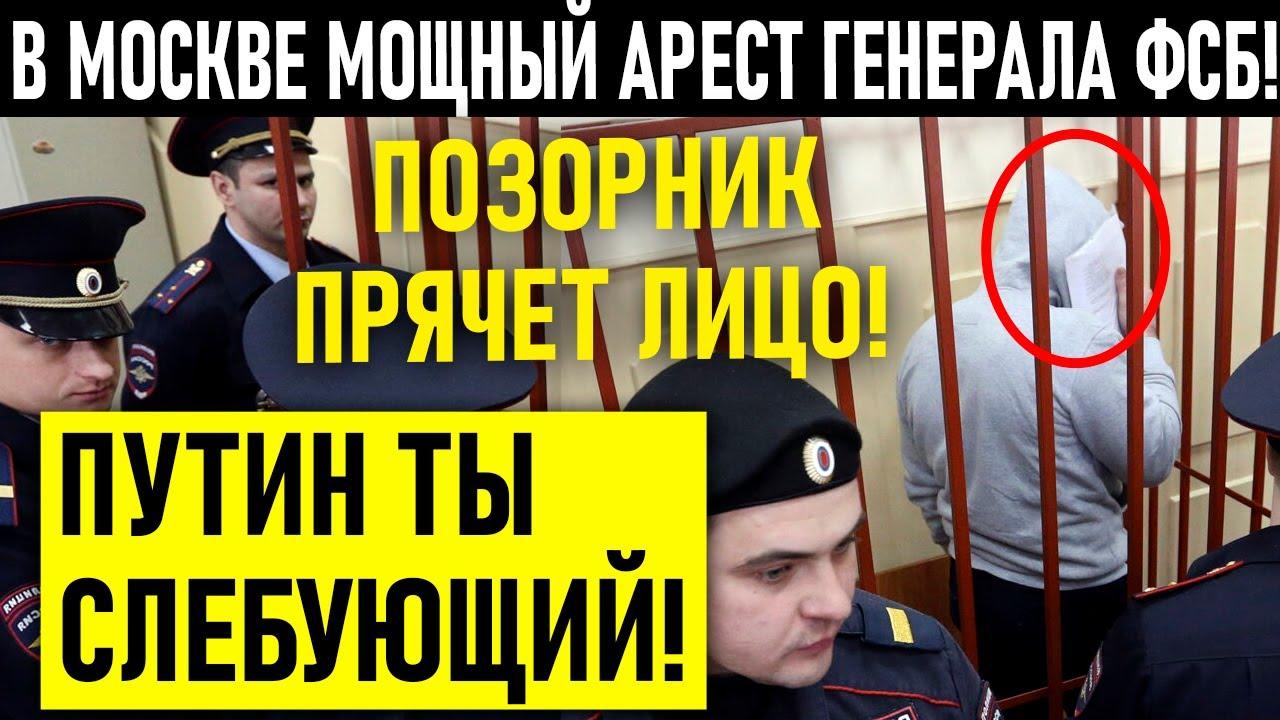 В МОСКВЕ АРЕСТОВАН ГЕНЕРАЛ ФСБ! ПУТИН ТЫ СЛЕДУЮЩИЙ!