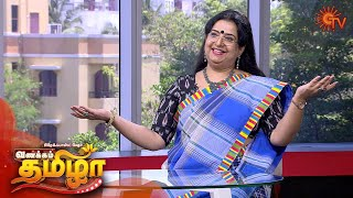 Vanakkam Tamizha with Actress Ambika - Full Show | 14th May 2020 | Sun TV