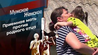 Сабина - моя дочь. Мужское / Женское. Выпуск от 25.05.2021