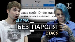 Свидание вслепую: Дима + Стася | Без пароля | КУБ