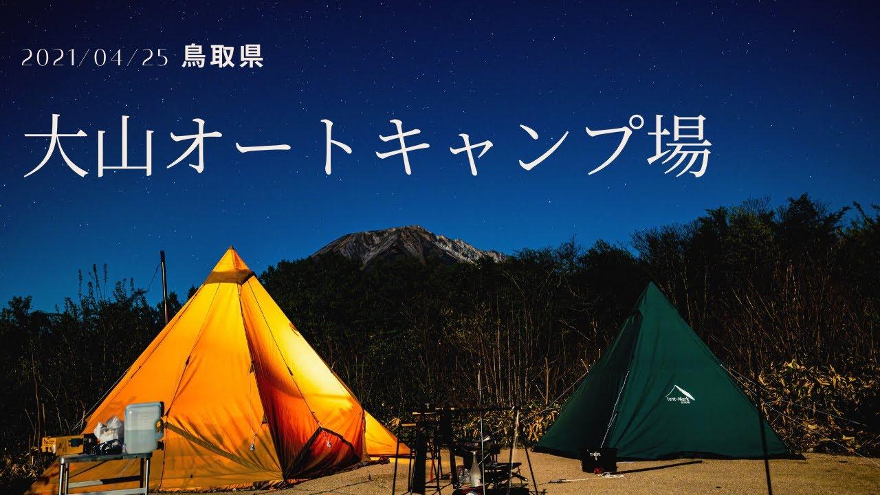 ポカポカ春キャンプのつもりが、極寒で薪ストーブ大活躍!鳥取県大山オートキャンプ場