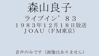 1983年12月18日にFM東京のライブイン'83で放送した森山良子...