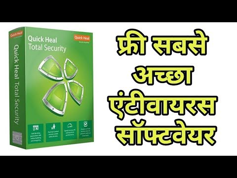 How To Best Free Antivirus Software full version Download