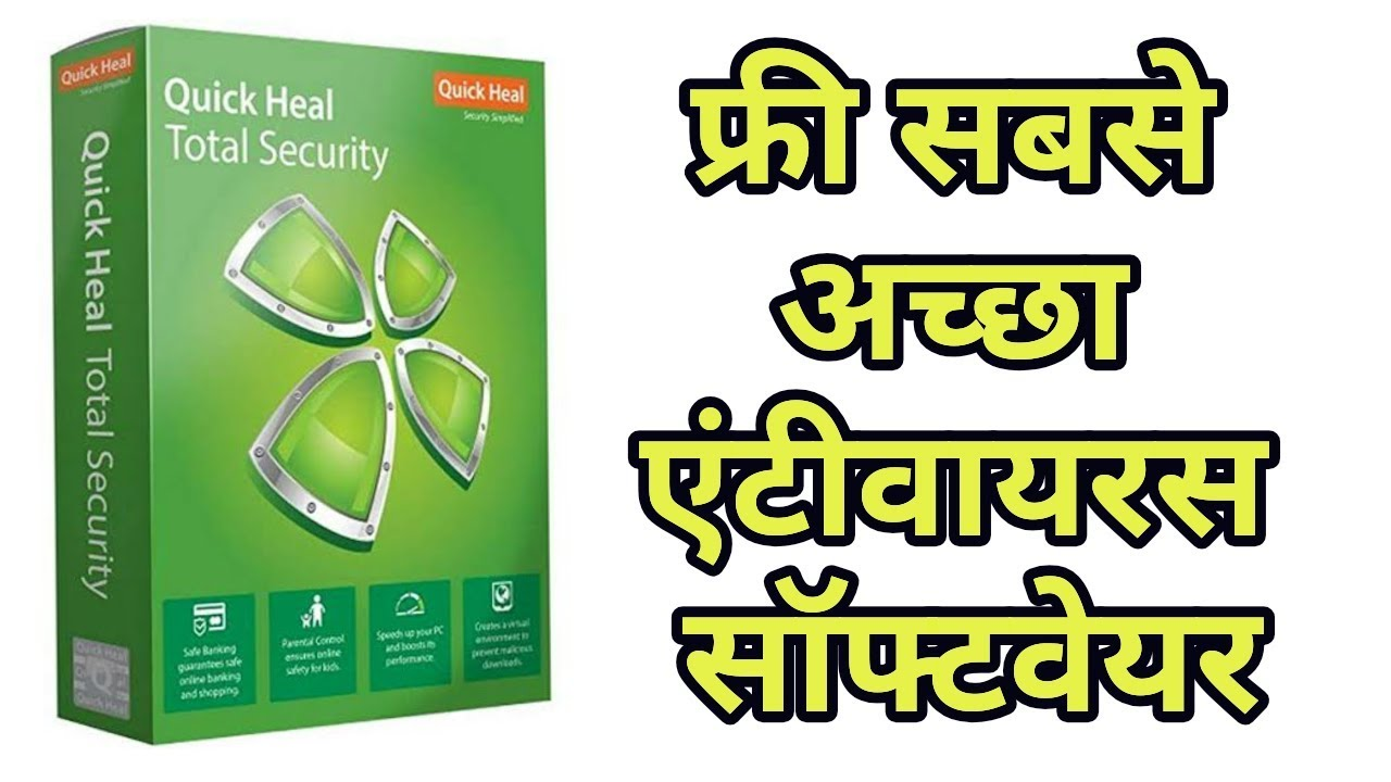 How to best free antivirus software full version download youtube.