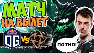 🔴НЕОЖИДАННЫЙ МАТЧ НА ВЫЛЕТ   OG vs NiP The Bucharest Minor
