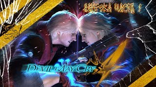 Devil May Cry 4 Нарезка ч 1