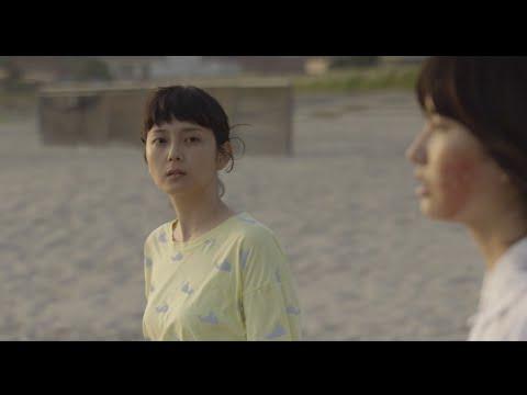 蘭華 / 「はじまり色」(映画「海のふた」主題歌) MUSIC VIDEO short ver.