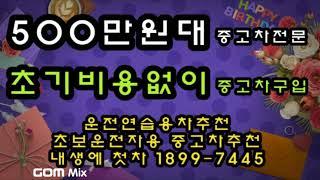 르노삼성 SM3 네오 중고차거래,중고차추천,500만원대…