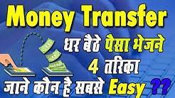 Online Money Transfer | Money Transfer Kaise Kare | Online Process