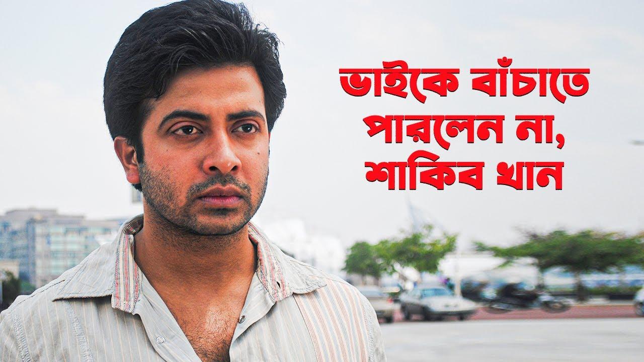 শকিব খানের কষ্ট দেখবেন ? Shakib Khan | Amit Hasan | Movie Scene | Fand | SIS Media