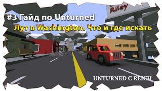 #3 Где и какие вещи искать в Unturned 3 | Где найти Shadowstalker, кирку и blowtorch в Unturned