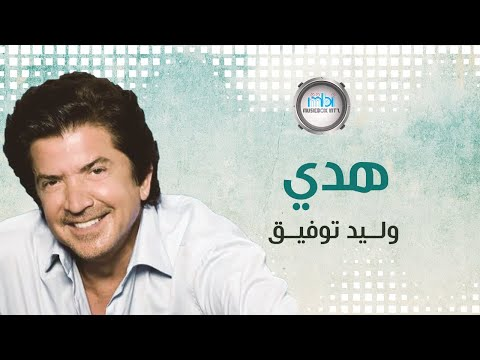 وليد توفيق   هدي Walid Tawfik   Haddi