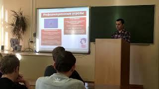 Информационная безопасность в рамках открытого урока в КГБ ПОУ ПМК