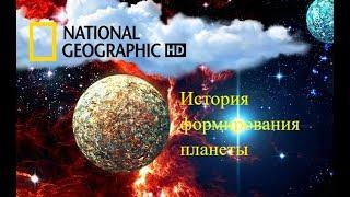 Фильм National Geographic. Земля  Биография планеты