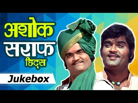 Ashok Saraf Hits (HD) | Comedy King Ashok Saraf Top Songs | Evergreen Marathi Songs - अशोक सराफ गाणी