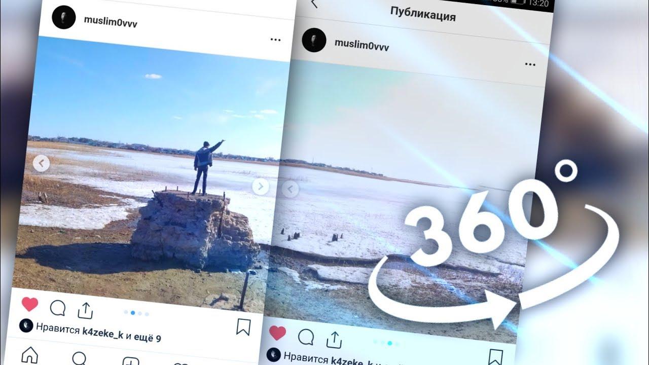 Картинки, как сделать панорамную картинку в инстаграм
