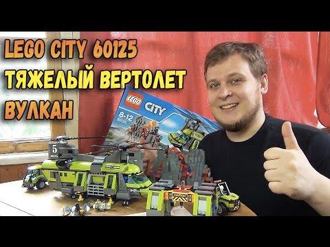 Конструктор LEGO City 60125 Тяжёлый транспортный вертолёт Вулкан
