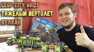 Конструктор LEGO City 60125 Тяжёлый транспортный вертолёт Вулкан(Конструктор LEGO City 60125 Тяжёлый транспортный вертолёт Вулкан http://goo.gl/4ZY9al - узнать цену набора Lego 60125 VOLCANO HEAVY-LIFT..., 2016-07-07T17:42:18.000Z)