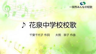 花泉中学校校歌(一関市花泉地区)