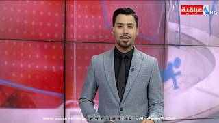 نشرة أخبار الساعة 12 بتوقيت بغداد من قناة العراقية الأخبارية IMN ليوم 15-09-2019