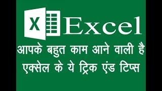 ms excel tricks and tips in hindi