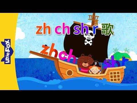 zh, ch, sh, r Song (zh, ch, sh, r 歌) | Basic Songs | Chinese | By Little Fox