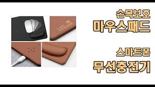 마우스패드 무선충전기 홍보물 기념품 판촉물다모아