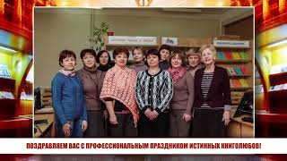 Поздравляем с общероссийским Днем библиотек! Коллектив НБ КФУ.